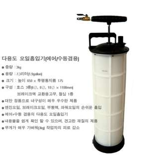 King Toyo Air & Hand Fluid Extractor