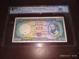 膽年 1981年澳門大西洋銀行壹百元 PCGS 20 DETAIL