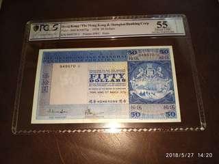 膽年 1978年匯豐銀行 伍拾元 PCGS 55 DETAIL