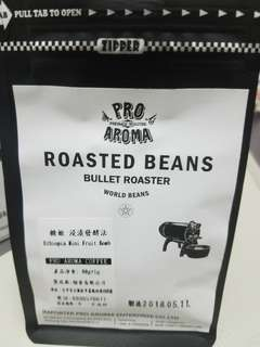 Pro Aroma roasted beans 勁香咖啡豆