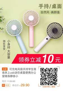 (淘寶$10優惠卷)可充電風扇手持學生宿舍床上usb迷你桌面便攜辦公室隨身靜音小