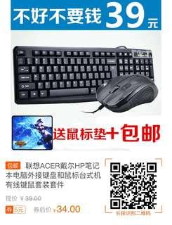 (淘寶$5優惠卷)聯想ACER戴爾HP筆記本電腦外接鍵盤和鼠標台式機有線鍵鼠套裝套件