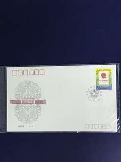 China Stamp- 1992-20 FDC