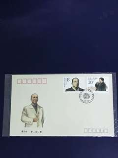 China Stamp- 1990 J168 FDC