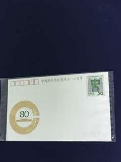 China Stamp- JF37