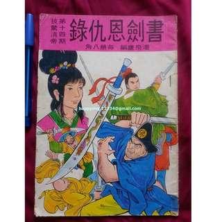 約60年代 書劍恩仇錄(14期) & 俠客行(7) 共2本散本合售 金庸 非常罕有 珍貴文物
