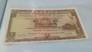 1975年豐銀行5元紙幣