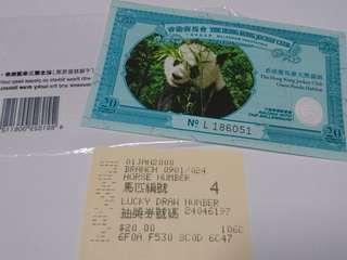 香港賽馬會千禧慈善馬票紀念票連幸運獎券