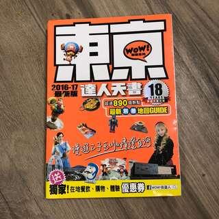 🇯🇵多本日本旅遊書🇯🇵