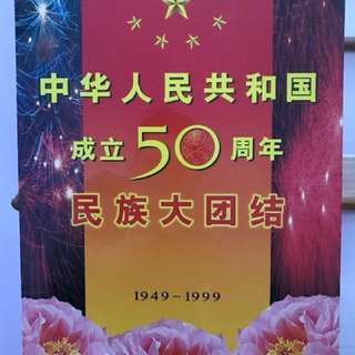 China 50th Anniversary Stamp Collectible