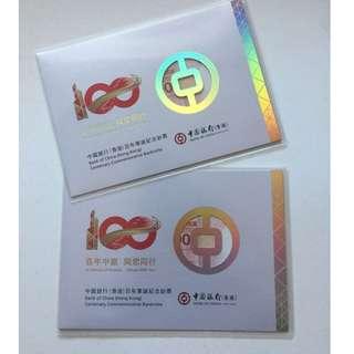 2017年 中國銀行百年華誕紀念鈔票 $100單鈔