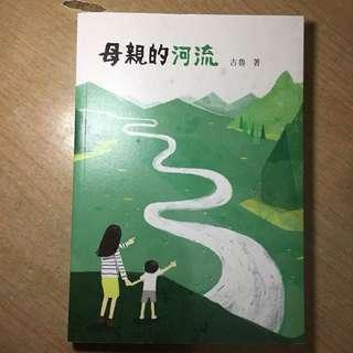 母親的河流詩集