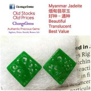 Imperial green Intricate engraving Myanmar Jadeite pair