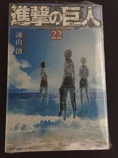 進撃の巨人 Attack on Titan Volume 22 (Japanese ver)