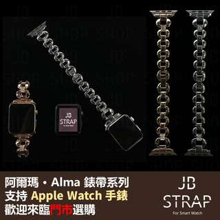 Apple Watch 錶帶 阿爾瑪 • Alma 錶帶系列 蘋果手錶 錶帶 Apple watch strap band
