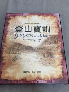 Sermon on the Mount - Sermon CD