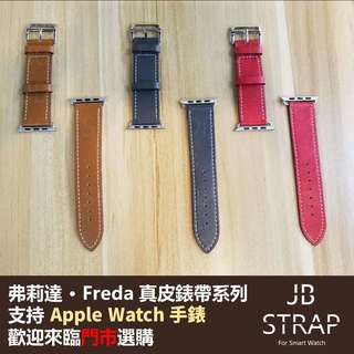 Apple Watch 錶帶 希爾達• Hilda 真皮錶帶系列 蘋果手錶 錶帶 Apple watch strap band