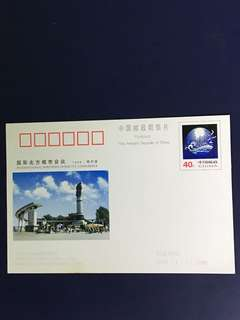 China Stamp- JP postcard
