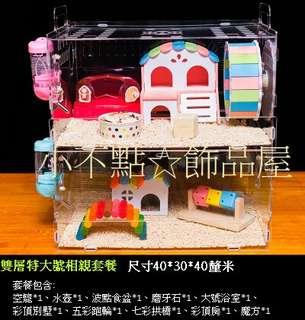 寵物鼠的家〰🏩倉鼠超大別墅〰🏩