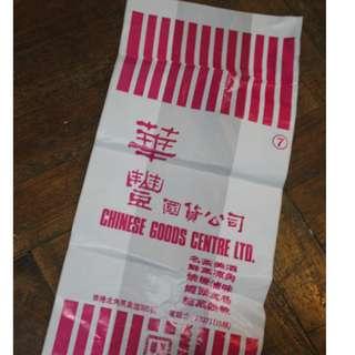絕版舊式膠袋 - 華豐國貨公司