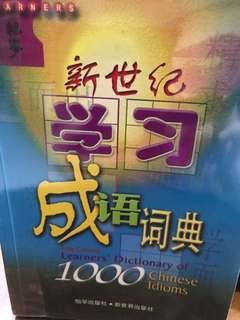 New Century Learners Dictionary of 1000 Chinese Idioms