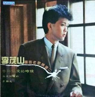 李茂山,国语老歌二,黑胶唱片。
