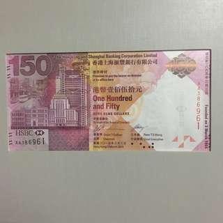 (4 款) HSBC 150 匯豐銀行 紀念鈔 (4 款) HSBC 150