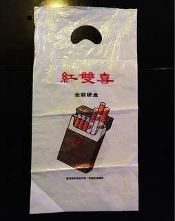 紅雙喜+萬寶路膠袋 中古品