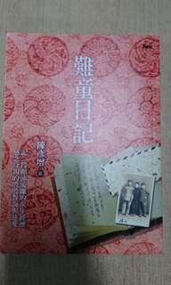 難童日記 - 陳彥增著