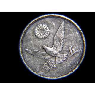 1947年(昭和廿二年)日本政府皇菊和平鴿桐花5錢鋁幣(二戰後初期)