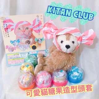 奇譚 可愛貓糖果造型頭套 貓咪頭套 貓帽子 寵物帽  全六款 扭蛋💕