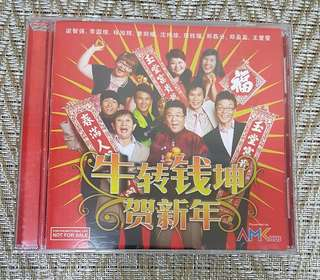 牛转钱坤贺新年  CD