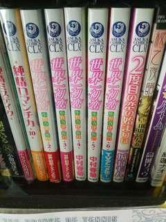 BL漫畫 小説 少女漫畫 世界一初戀 中文版 日文版