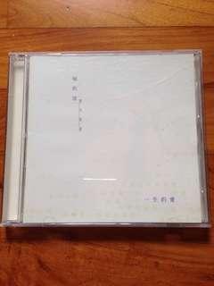 楊明煌 製作精選 CD 1995