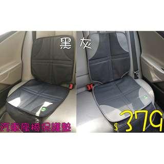 🚚 現貨 汽車安全座椅保護墊 安全座椅防刮墊 安全座椅防磨墊 兒童座椅防磨墊 防磨 防刮 保護墊 止滑墊 全包加厚
