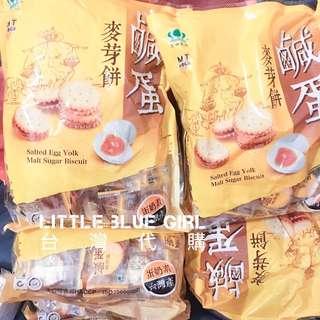 台灣直送 2袋有折 大包裝500g 昇田鹹蛋黃麥芽餅