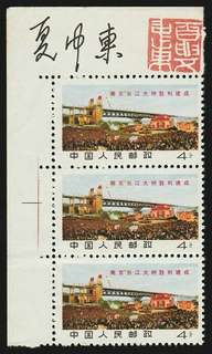 China stamp. 1968 Yangtse Bridge 4f with red chop and signature apparently of stamp designer