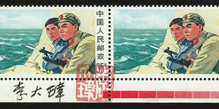 China stamp.  1969 Chen Pal Two 35f with red chop and signature apparently of stamp designer