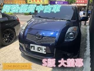 小鴨 S版 安卓大螢幕 全額貸 免頭款 低利率 FB:阿強優質中古車