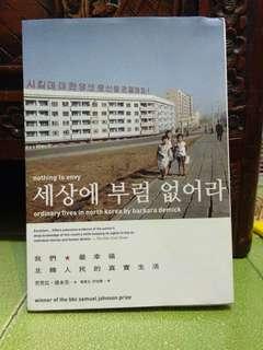 我們最幸福:北韓人民的真實生活