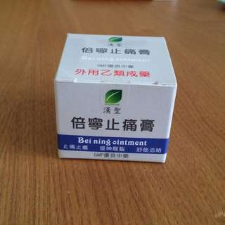 Bei Ning 倍宁 Pain Relief Ointment