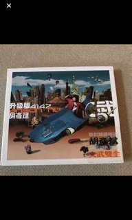 Cd Box 6 - 胡彦斌