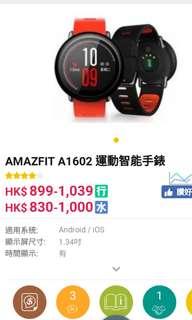 Amazfit 華米手錶