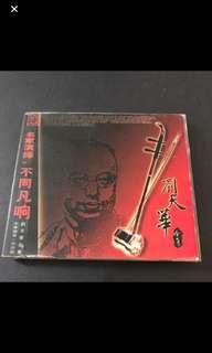 Cd Box 18 - 㔁天華
