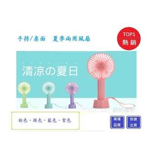 預購【Chu Mai】夏季上班必備品-USB充電 手持迷你小風扇 手拿扇 手風扇 桌面風扇 夏天電扇 風扇 辦公室桌扇