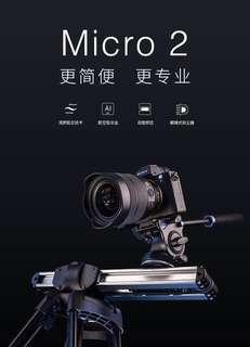 【至品微移滑軌二代Micro2】(新品公司現貨)