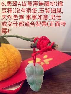 🔥豆種 萬壽無疆 特價發售中....翡翠玉石首飾