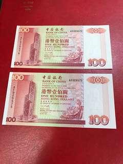 94年中銀100元,始發鈔,全新二連號,單價130元