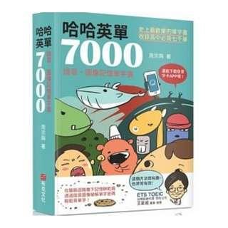 (省$30)<20151003 出版 8折訂購台版新書> 哈哈英單7000:諧音、圖像記憶單字書, 原價 $150 特價 $120