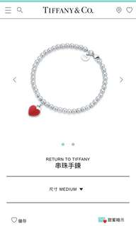 🚚 Tiffany&Co Return to tiffany系列串珠手鏈